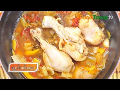สตูว์ไก่เนื้อน่อง Chicken Stew (เมนูอิ่มสุขกับแม็กกี้) [MAGGI]