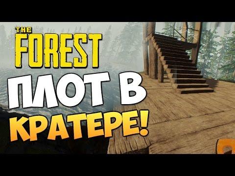 The Forest - ПЛОТ В КРАТЕРЕ! (УГАР)