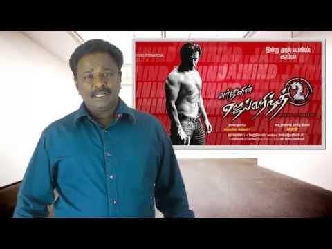 Jaihind 2 Review - Arjun - Tamil Talkies