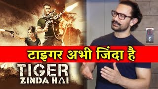 Aamir Khan REACTION To Salman Khan's Tiger Zinda Hai