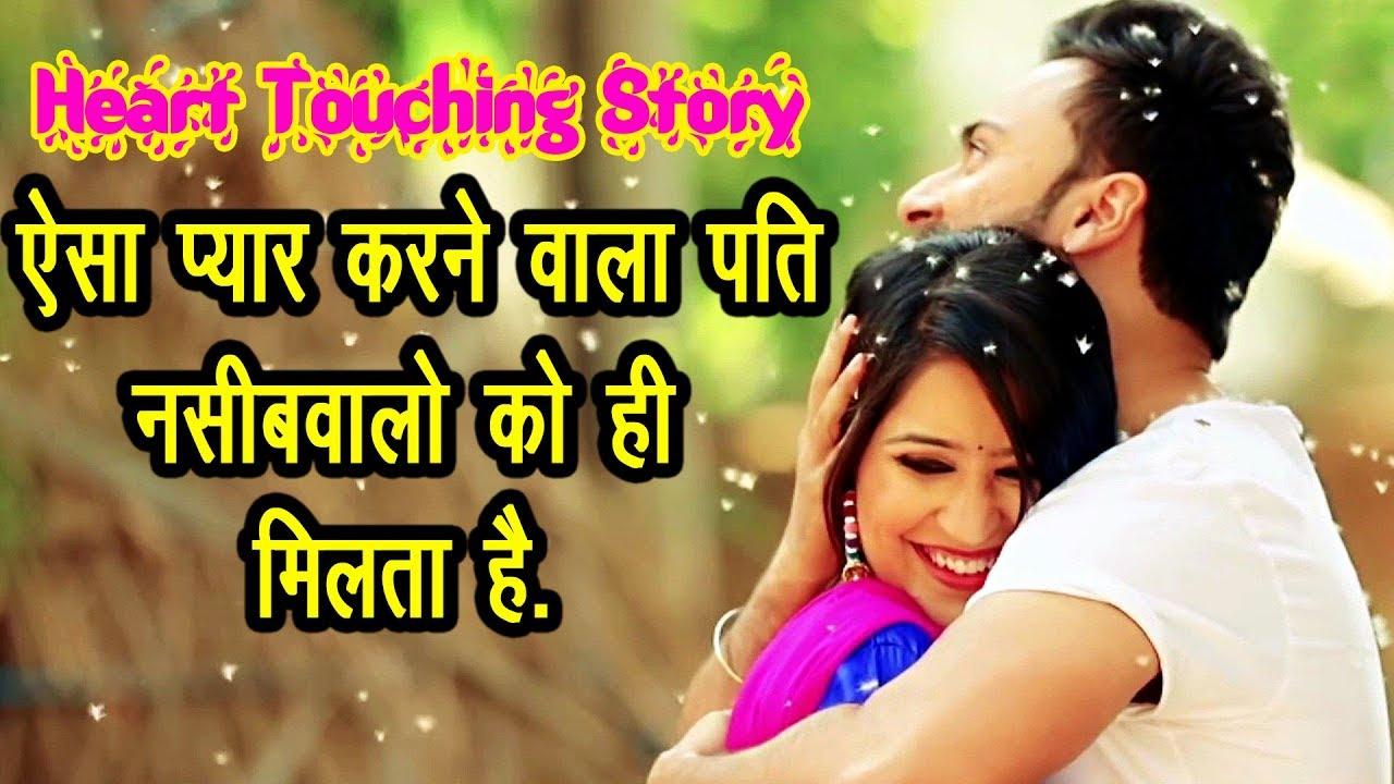 Husband And Wife Love Heart Touching Story Husband Wife