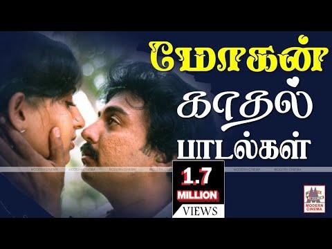 Mohan Love Hits Tamil Songs மோகன் இனியகாதல் பாடல்கள்