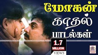 Download Video Mohan Love Hits Tamil Songs மோகன் இனிய  காதல் பாடல்கள் MP3 3GP MP4