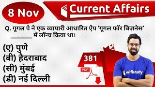 5:00 AM - Current Affairs 2019 | 8 Nov 2019 | Current Affairs Today | wifistudy