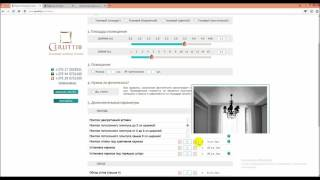 Расчет стоимости тканевого натяжного потолка Черутти(, 2016-01-26T14:06:38.000Z)