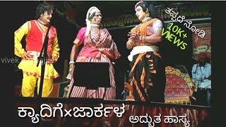 Yakshagana saligrama mela pushpa chandana kyadige and jarkala hasya