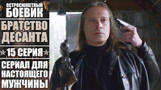 Братство десанта - 15 эпизод | Остросюжетный боевик 2018 | История о мужской дружбе