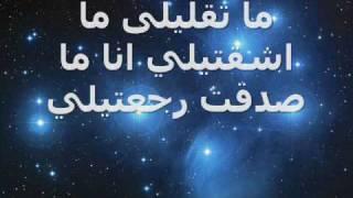 Ayman Zbeib - B7ebek Wallah - أيمن زبيب - بحبك والله with lyrics
