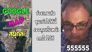 เมื่อเล่น-google-map-ถึงกับฮาแตก-เจออะไรแบบนี้-รวมคลิปฮาพากย์ไทย