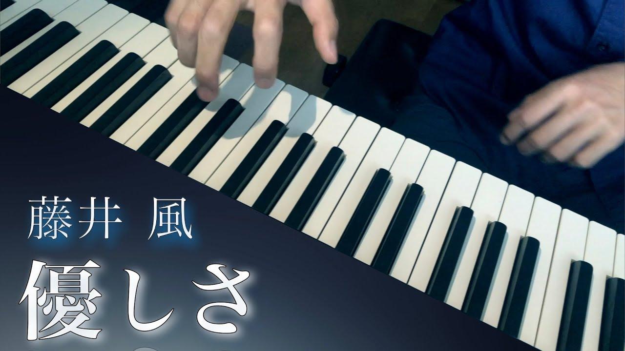 優しさ / 藤井 風 (ピアノカバー) Presso  YASASHISA Fujii Kaze piano cover