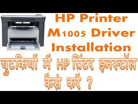 how to install hp m1005 printer in windows in Hindi | HP printer m1005 ko install kaise kare