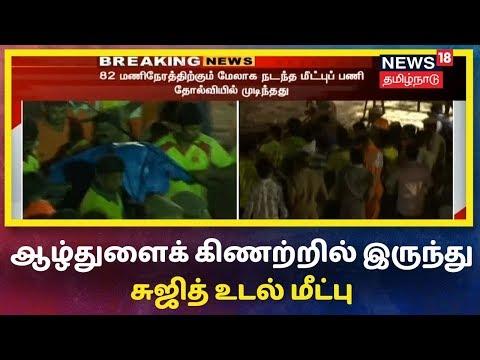 Breaking News: அழுகிய நிலையில் சுஜித் உடல் மீட்பு | Sujith Rescue Body Live updates