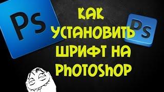 как установить шрифт на photoshop на русские и английские буквы how to install a font on photoshop