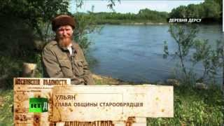 История России. Старообрядцы из Бразилии