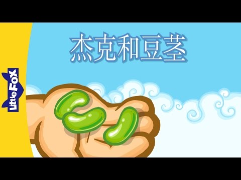 Jack And The Beanstalk (杰克和豆茎)   Single Story   Folktales 2   Chinese   By Little Fox