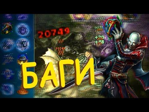видео: Баги в [prime world]