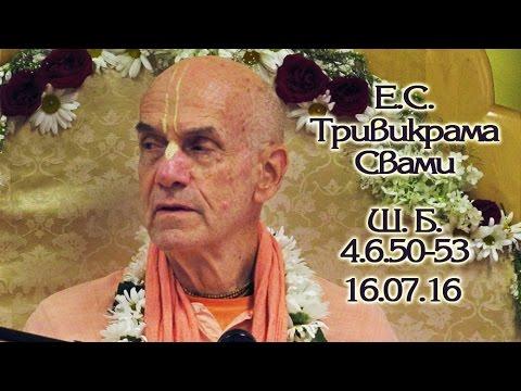 Шримад Бхагаватам 4.6.50-53 - Тривикрама Свами