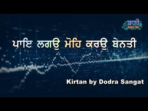 Brahm-Bunga-Dodra-Sangat-Live-Gurbani-Kirtan-2020