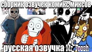 Сборник Undertale Comicsmix【Rus Dub Mr Fresh】№1