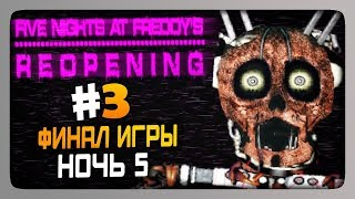Five Night s At Freddy s Reopening Прохождение 3 НОЧЬ 5