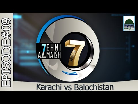 Zehni Aazmaish Season 7 Ep#09 - Karachi vs Balochistan