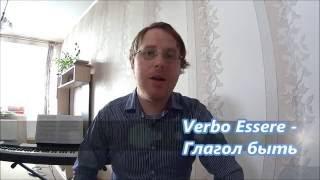 ITALIANO PRATICO - Курс итальянского с носителем языка - урок 1 Kак представить себя!(Первый урок курса итальянского языка