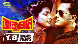 Anjuman | Full Movie | Salman Shah | Shabnaz | Humayun Faridi