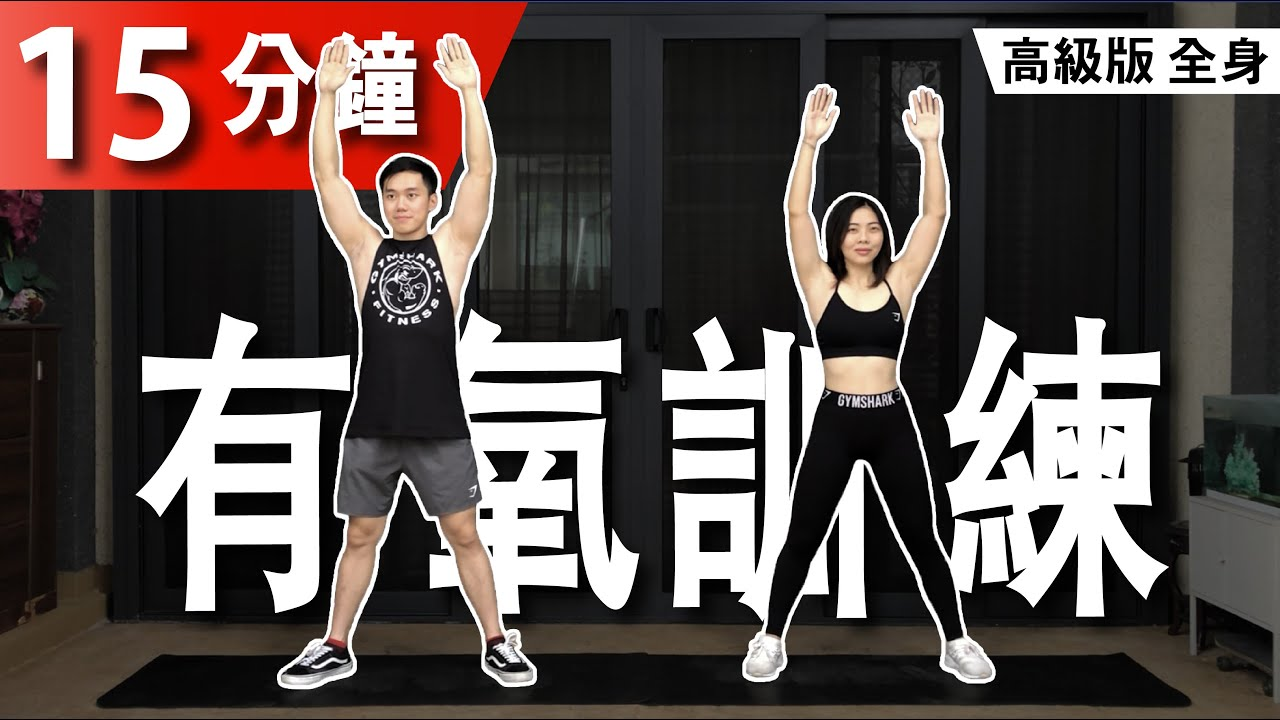 15 分鐘居家有氧訓練【高級版】|15 Min Cardio workout / Tabata 訓練 |有效燃燒脂肪和增强體能|男生和女生都適合的訓練【健身運動】