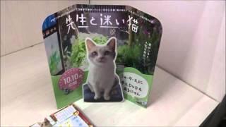 先生と迷い猫 2015 劇場限定グッズ 2015年10月10日公開 シェアOK お気軽...