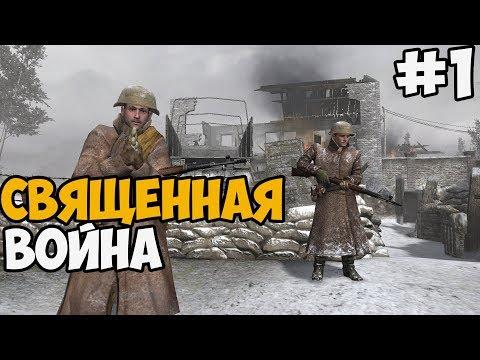Call Of Duty 2: Священная Война Прохождение - Часть 1 (перезалив)