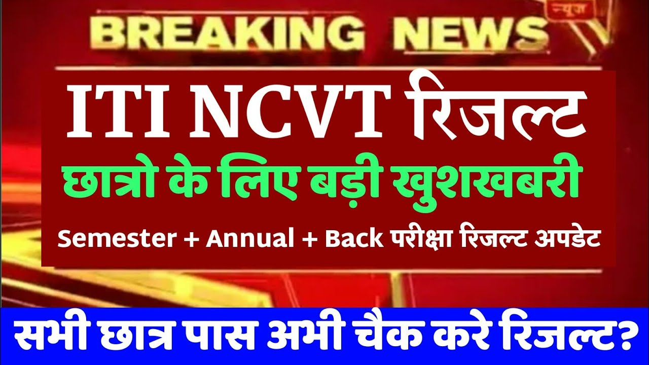 iti ncvt रिजल्ट जारी | iti ncvt today update | iti today | iti result update zero marks | iti update