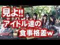 BABYMETAL(ベビーメタル)・SKE48・モー娘。 アイドルグループ毎の昼食の格差がこ…