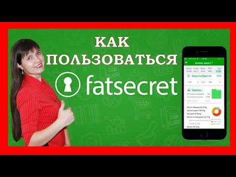 Как пользоваться приложением Fatsecret | Счетчик калорий Fatsecret | Обзор приложения Фатсикрет