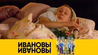 Беги, Даня, беги! | Ивановы-Ивановы