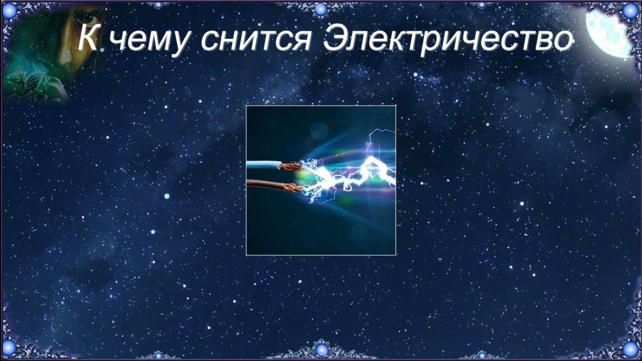 К чему снится Электричество (Сонник)