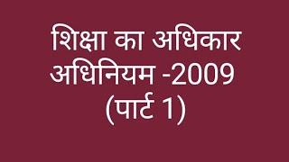 RTE- 2009 // REET // ( शिक्षा का अधिकार अधिनियम -2009)√√