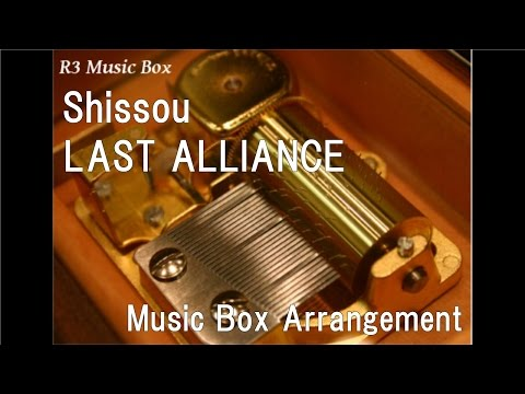"Shissou/LAST ALLIANCE [Music Box] (Anime ""Ouran High School Host Club"" ED)"