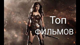"ТОП- 5 ФИЛЬМОВ ЖАНРА ""ФАНТАСТИКА"""