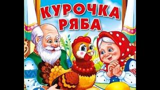 Сказка Курочка Ряба Сказки для малышей Русские народные сказки для детей Сказки на ночь