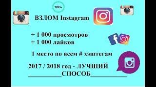 Накрутка лайков и просмотров в инстаграм. Взлом instagram на лайки и просмотры