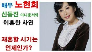 배우 노현희 신동진아나운서와 결혼과 이혼 사유. 재혼하는 시기는?