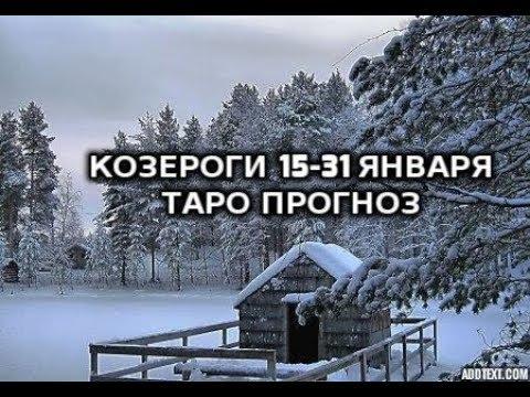 Козерог 15 31 Января Таро Прогноз