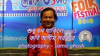 sudhu dhon thakile # শুধু ধন থাকিলে mp3 # অসীম সরকার কবি গান # ashim sarkar