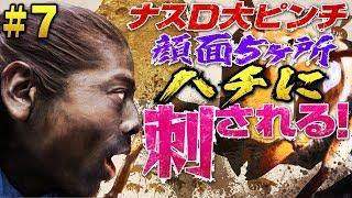 【#7】ナスD大ピンチ顔面5ヶ所ハチに刺される!編 ナスd 検索動画 24