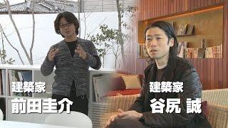 【Focusアスリート】建築家: 谷尻誠/ 前田圭介