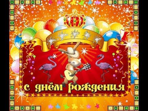 Форум, музыкальная анимационная детская открытка с днем рождения