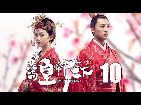 【English Sub】哦!我的皇帝陛下2 10丨Oh! My Emperor2 10(主演:伍嘉成,赵露思,谷嘉诚,宋楠惜)【未删减版】