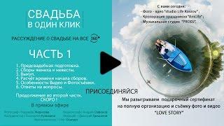 ПРОЕКТ. Свадьба в один клик. Прямой эфир. Рассуждение о свадьбе на 360 градусов. Studio Life Kovrov.