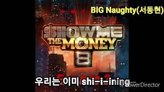 쇼미더머니8–바다(feat.기리보이)(prod.기리보이) lyrics by 기리보이, woodie gochild, 최엘비(choilb), big naughty(서동현), 영비, chillin homie composed 최엘비(choilb...