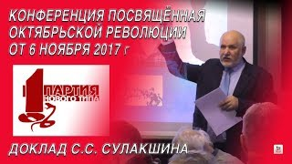 Доклад Степана Сулакшина на конференции посвящённой Октябрьской революции от 06.11. 2017